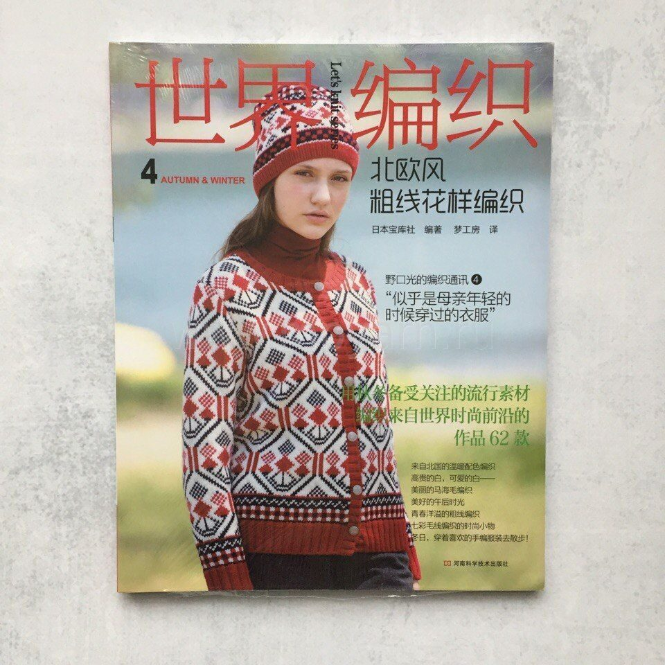 Журналы для вязания англия